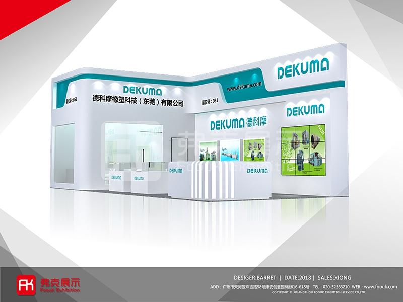 德科摩橡塑科技橡塑展展台設計方案