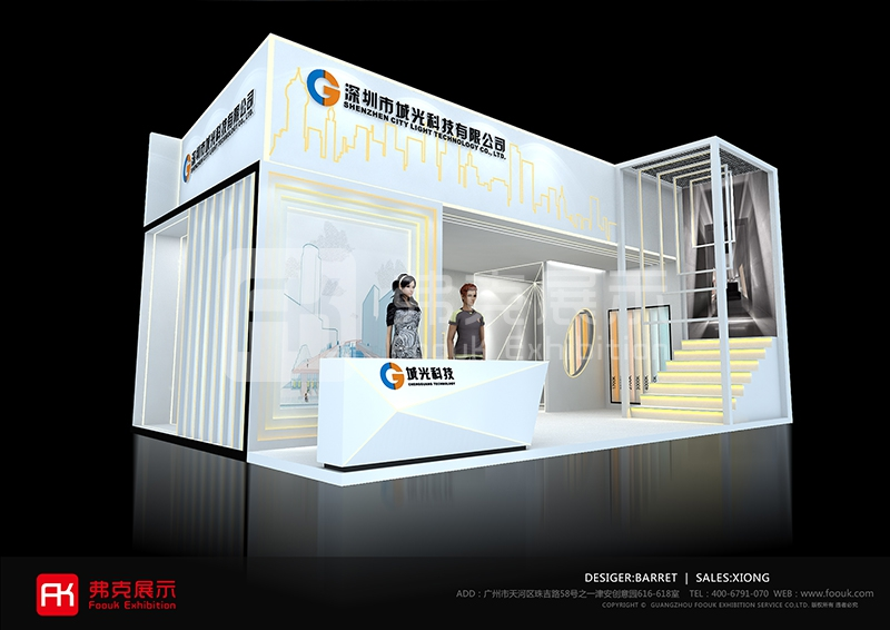 深圳市城光科技照明展設計方案