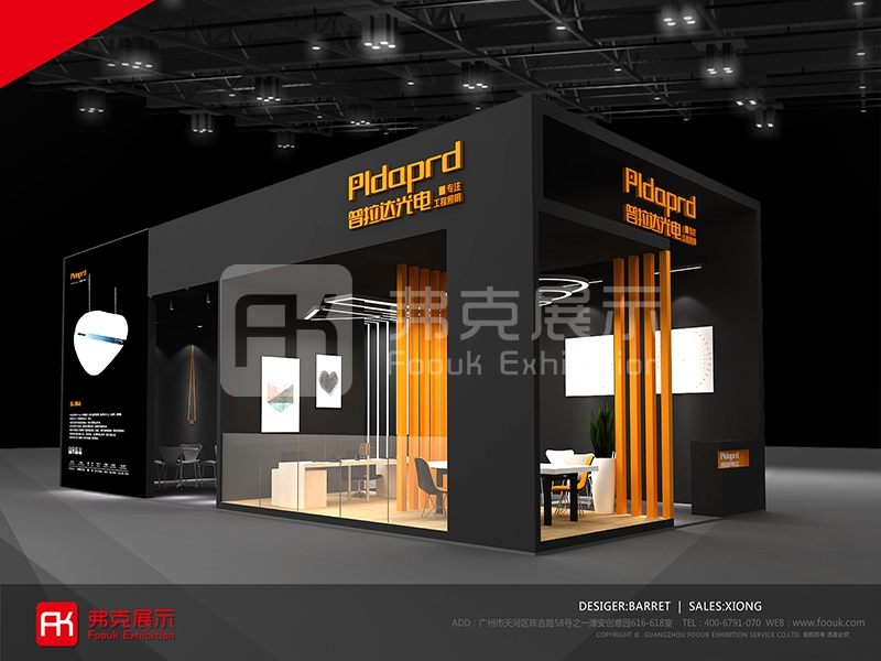 普拉達光電照明展展台設計案例