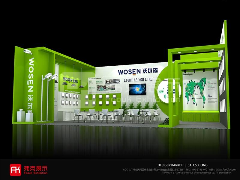 沃爾森照明展展臺設計方案