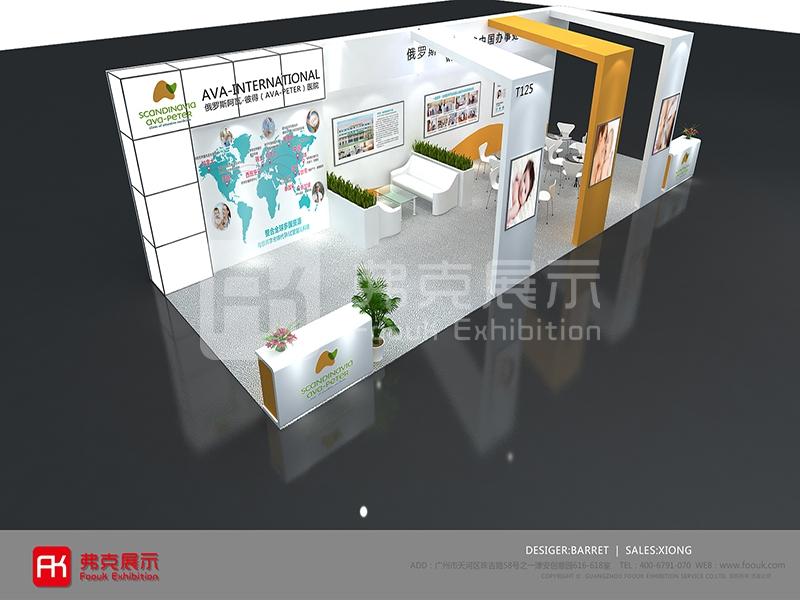 一助就孕(AVA)医疗旅游展展台设计方案