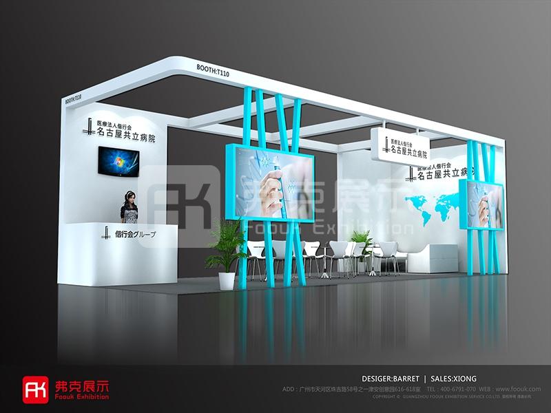 名古屋医院医疗旅游展展台设计方案